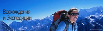 Восхождения и Экспедиции